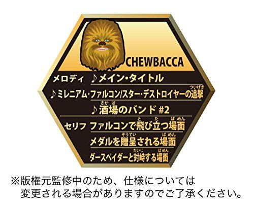 STAR WARS SPACE OPERA CHEWBACCA Electric March Figure TAKARA TOMY from Japan_2