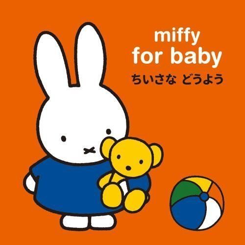 [CD] Miffy Akachan no tame no Chiisa na Douyou NEW from Japan_1