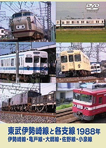Maltie and Company Tobu Isesaki Line and Each Branch Line (DVD) from Japan_1