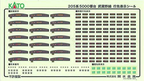 Kato N Scale Series 205-5000 Musashino Line SAHA205 Door Big Window 8-Car Set_5