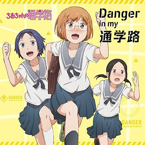 [CD] TV Anime Chio's School Road OP: Danger in my Tsugakuro NEW from Japan_1