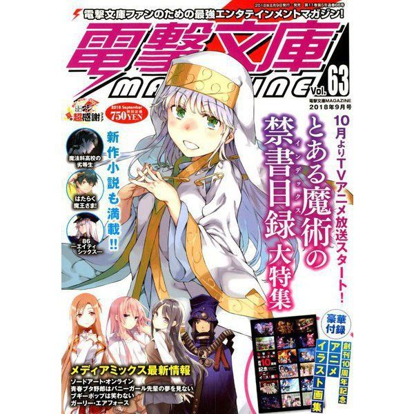 Ascii Media Works Dengekibunko Magazine Vol.63 w/Bonus Item NEW from Japan_1