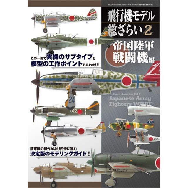 Model Art Make a General Review of Air Model No.2 IJA Fighter Aircraft Ver._1