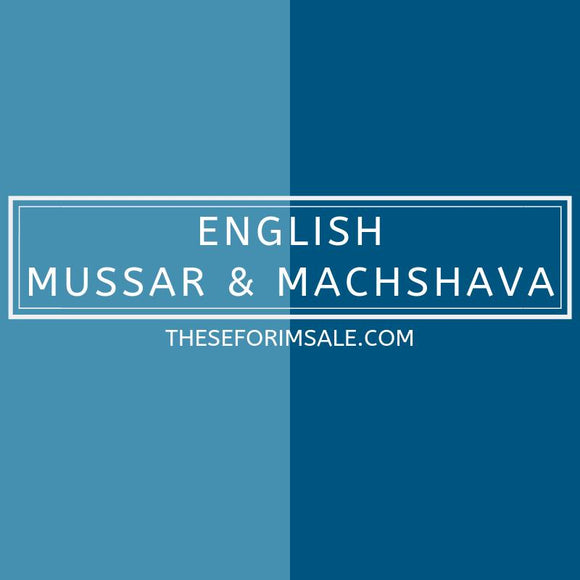 English Mussar/Machshava