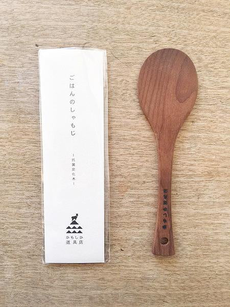 Wooden rice scoop (shamoji)