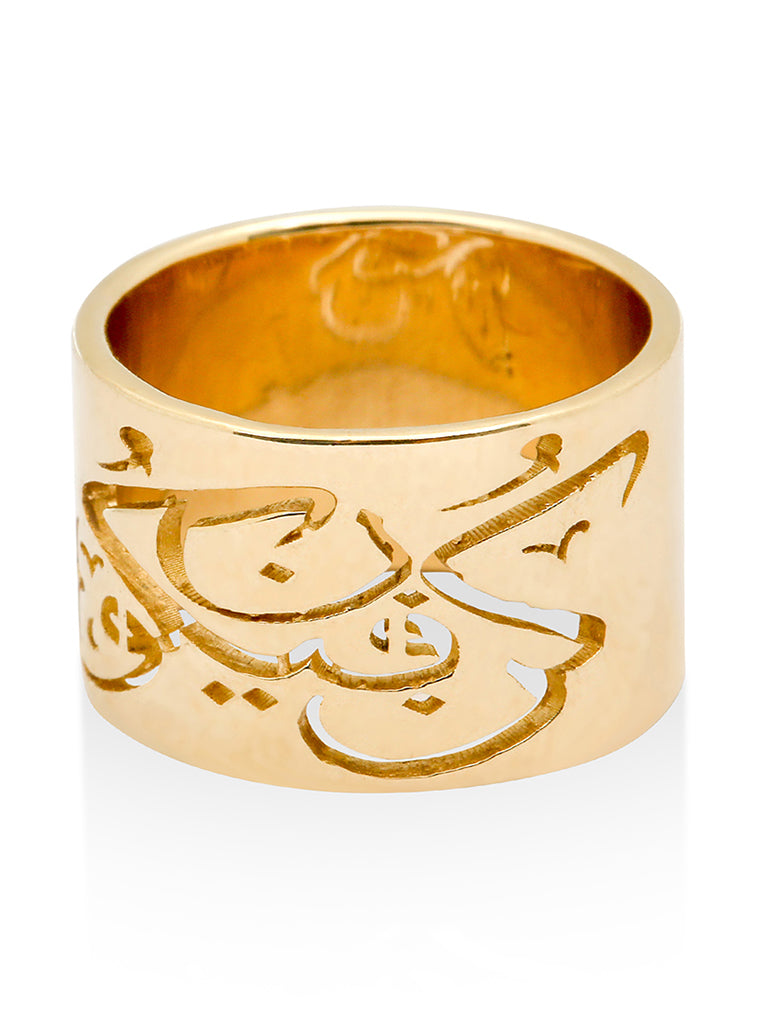 Pinky ring with name cut out Kun Faya Kun