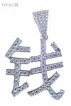 Chinese Money Micro Pendant (Silver)