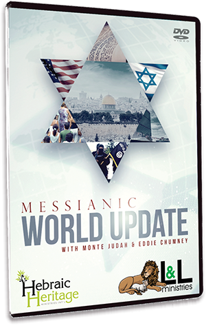 Messianic World Update ft. Eddie Chumney (2018) - ONLY AVAILABLE THROUGH JANUARY