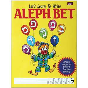 Let's Learn to Write Aleph Bet Coloring Book