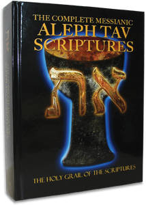 COMPLETE Aleph Tav Scriptures (Softcover)