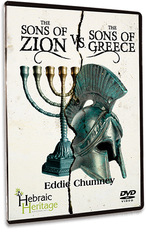 The Sons of Zion vs. The Sons of Greece DVD