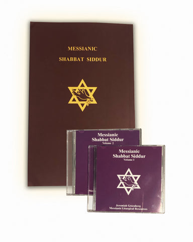 Messianic Liturgical Siddur - Softcover