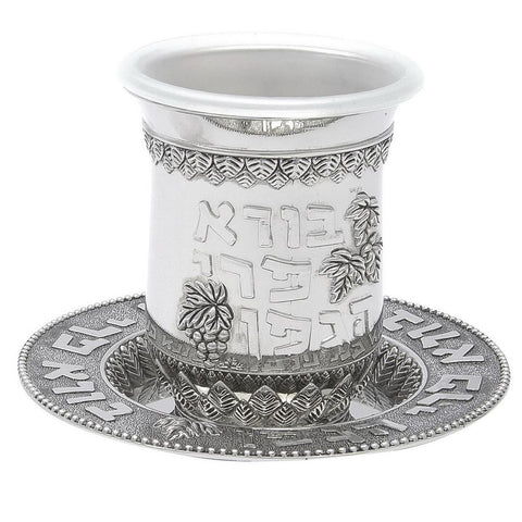 "Kiddush Cup - Nickel - ""Wine Blessing"" *Limited Quantity*"