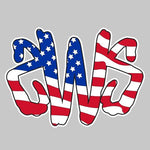 SWS USA Decal - saltwater-soul