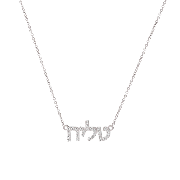 Tiny Treasure Hebrew Name Diamond Necklace