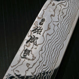 SUKENARI Damascus Gingami No,3 Wa Gyuto Chef Knife 210mm
