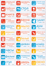 Russian Language Stickers
