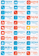 Russian Language Learning Stickers