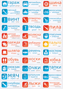 Russian Learning Stickers