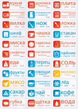 Russian Vocabulary Memorization Stickers