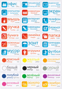 Ruskyi Vocabulary Stickers