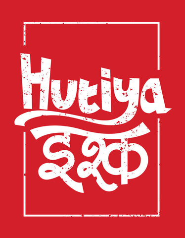 Hutiya Ishq - Red Men's Sleeveless Trendy Vest Design View