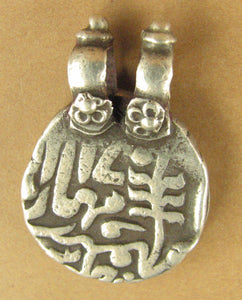 Old Indian Tribal silver coin pendant. Antique. Chunky. Solid fine silver.