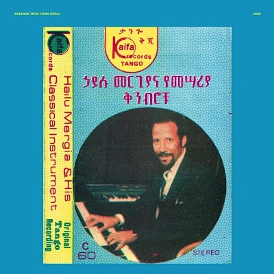 HAILU MERGIA & HIS CLASSICAL INSTRUMENT: SHEMONMUANAYE 2LP