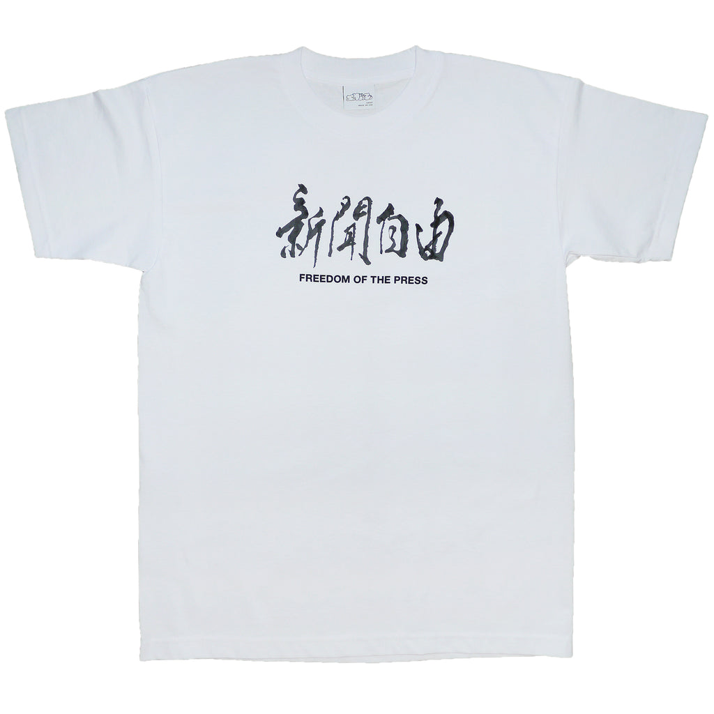 Freedom Of The Press Tee