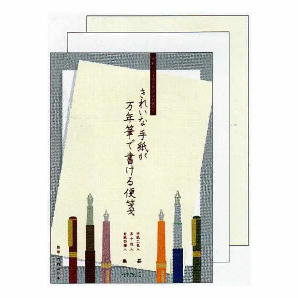 Midori Letter Pad for Fountain Pens - Blank