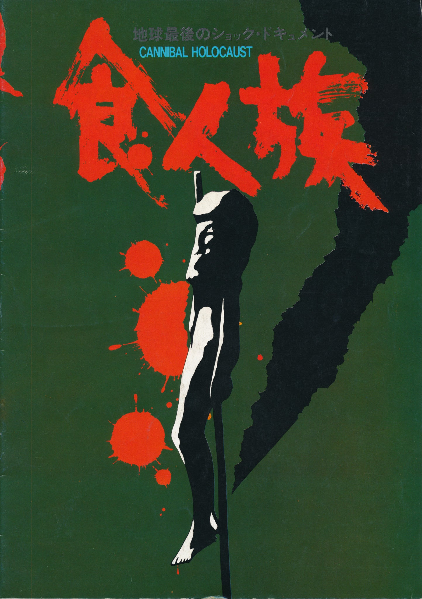 CANNIBAL HOLOCAUST - Japanese program