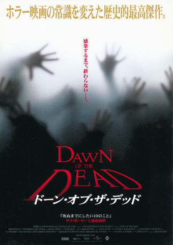 DAWN OF THE DEAD remake - Japanese chirashi v2