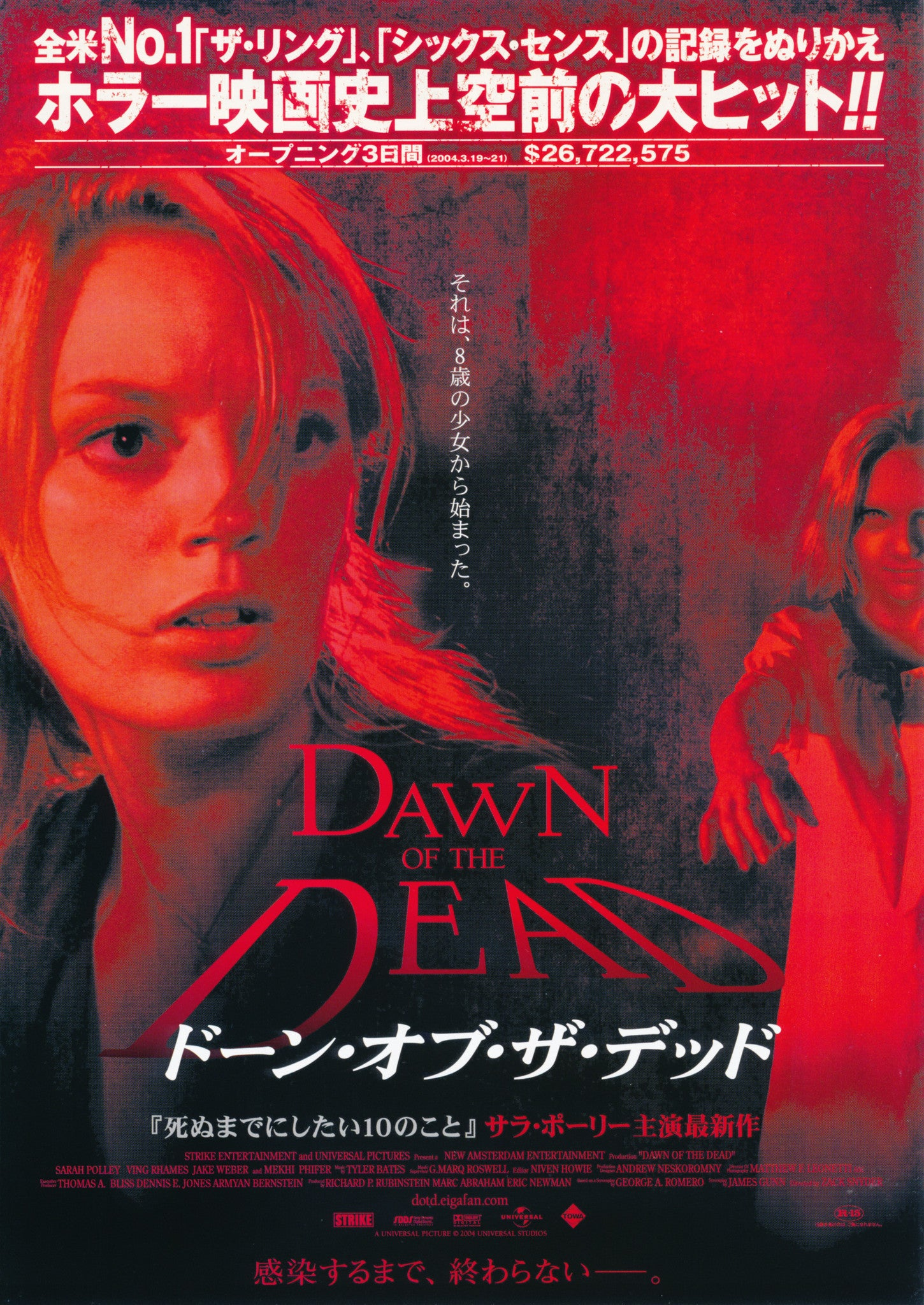 DAWN OF THE DEAD remake - Japanese chirashi v3