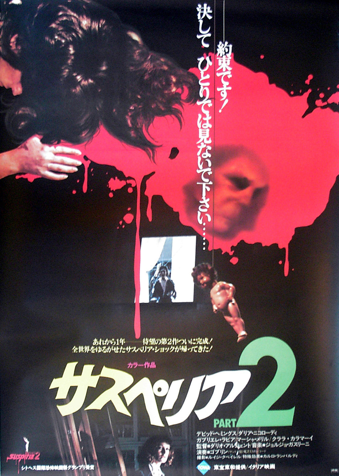 DEEP RED - Japanese poster