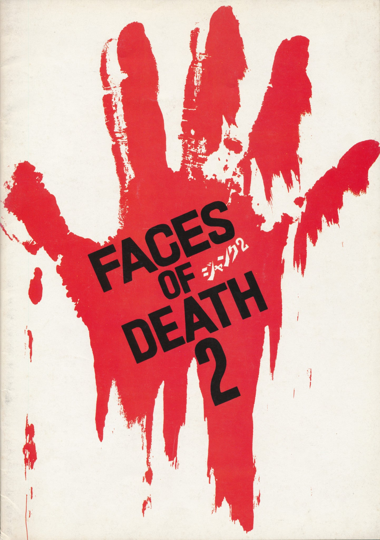 FACES OF DEATH 2 - Japanese program