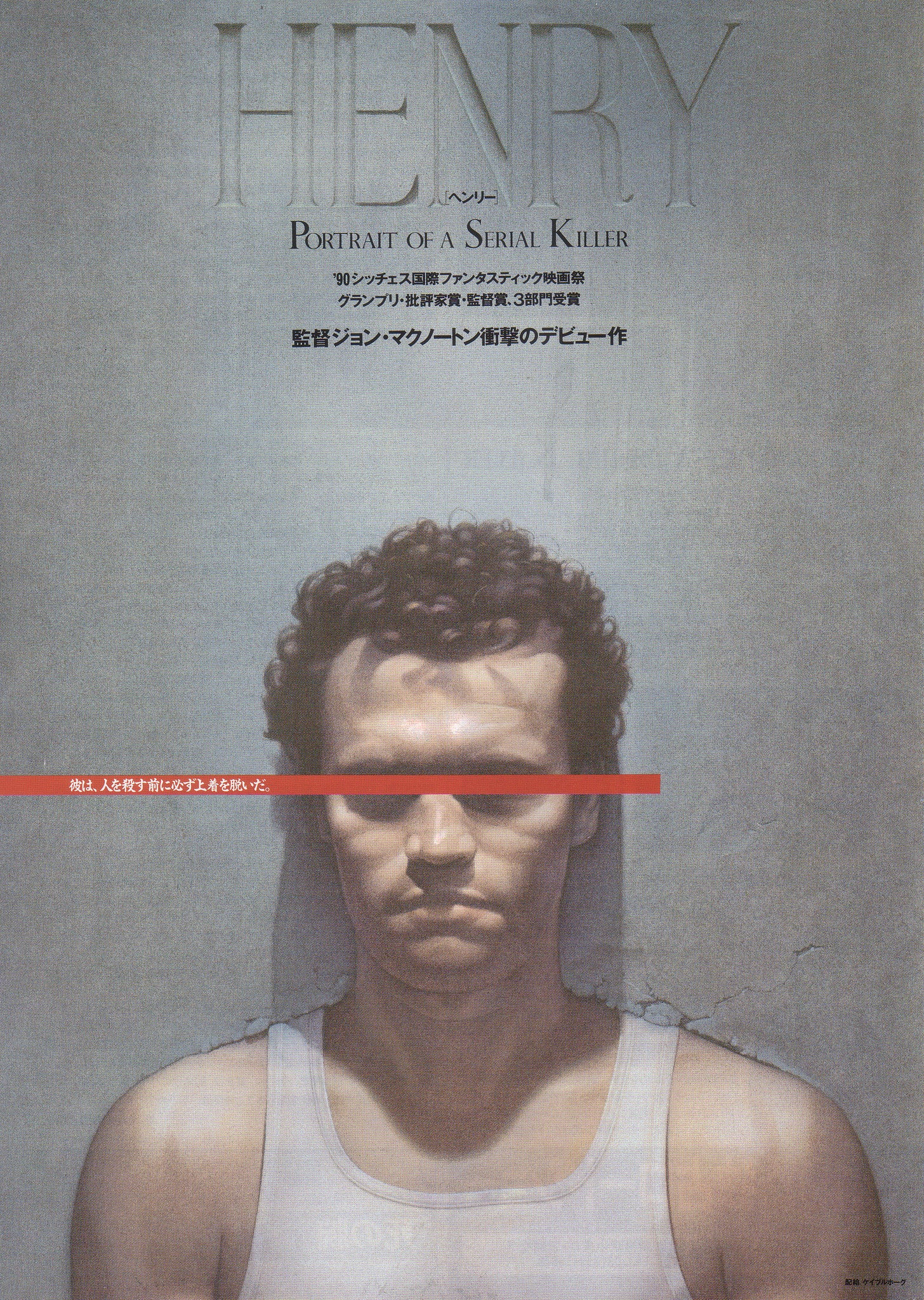 HENRY: PORTRAIT OF A SERIAL KILLER - Japanese chirashi