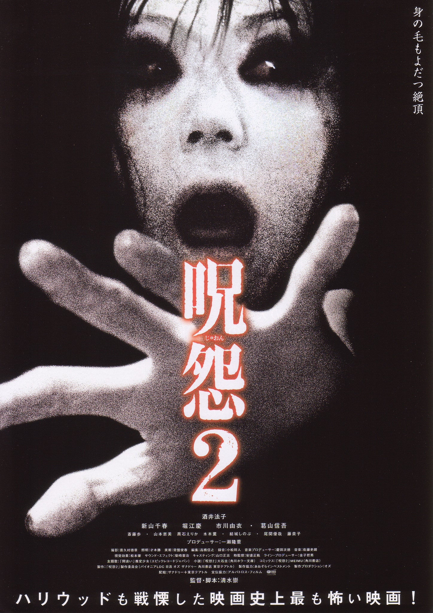 JU-ON: THE GRUDGE 2 - Japanese chirashi