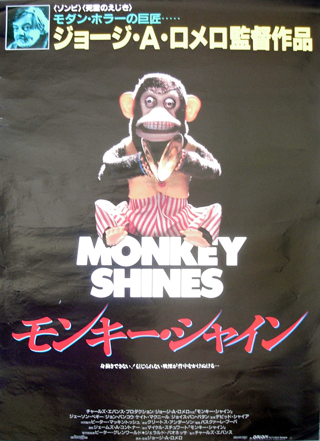 MONKEY SHINES - Japanese poster