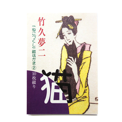 "Yumeji ""Cat"" Post Card"