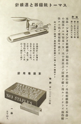 "Desktop ""Yamako Smart"" 1946 Chrome Stapler"