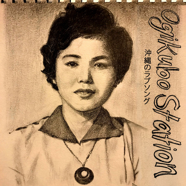 Ogikubo Station - Okinawan Love Songs EP 7""