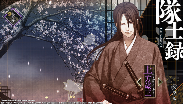 Hakuoki: Kyoto Winds - Limited Edition