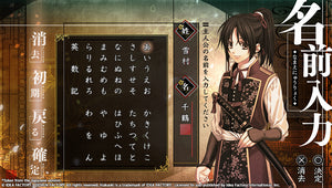 Hakuoki: Edo Blossoms - Limited Edition