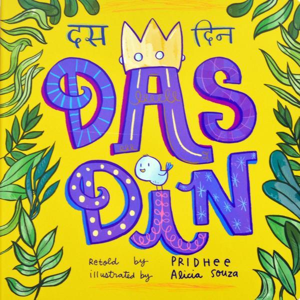 Das Din - A Book by Pridhee | Free Shipping - Shumee