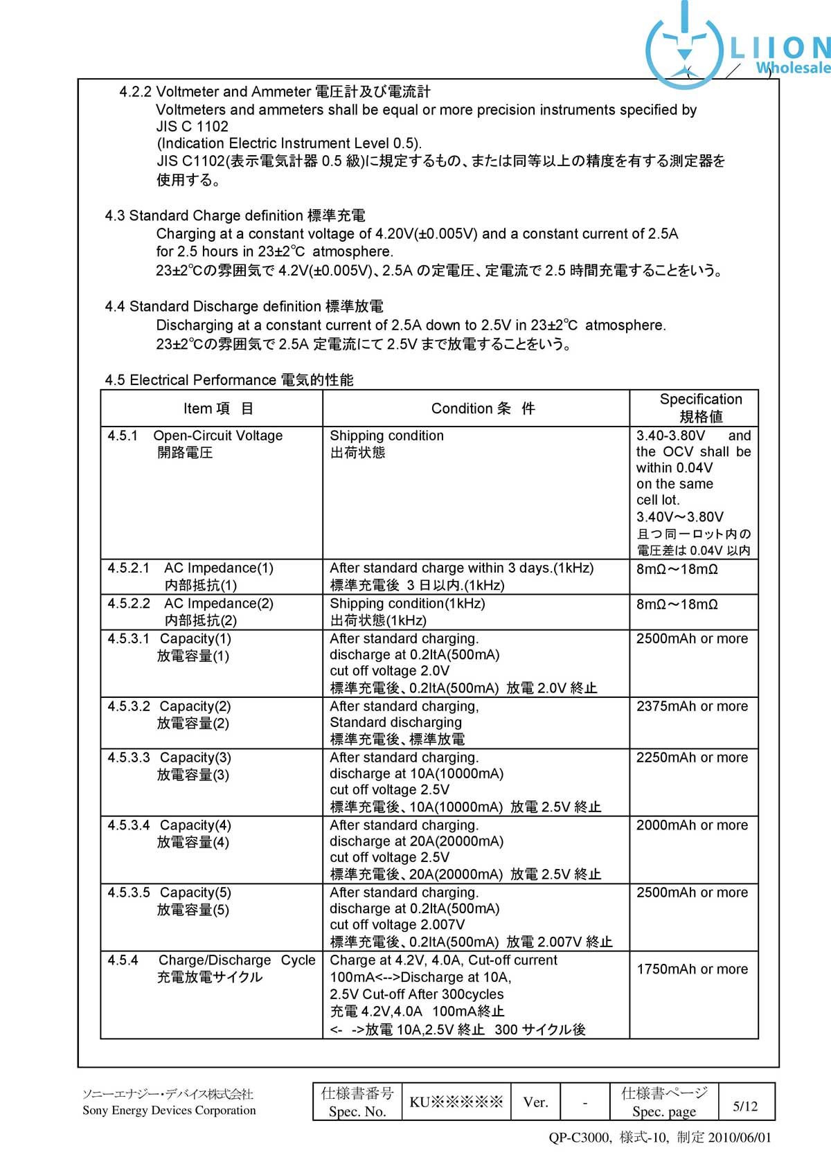 US18650 VTC5 specification page 5