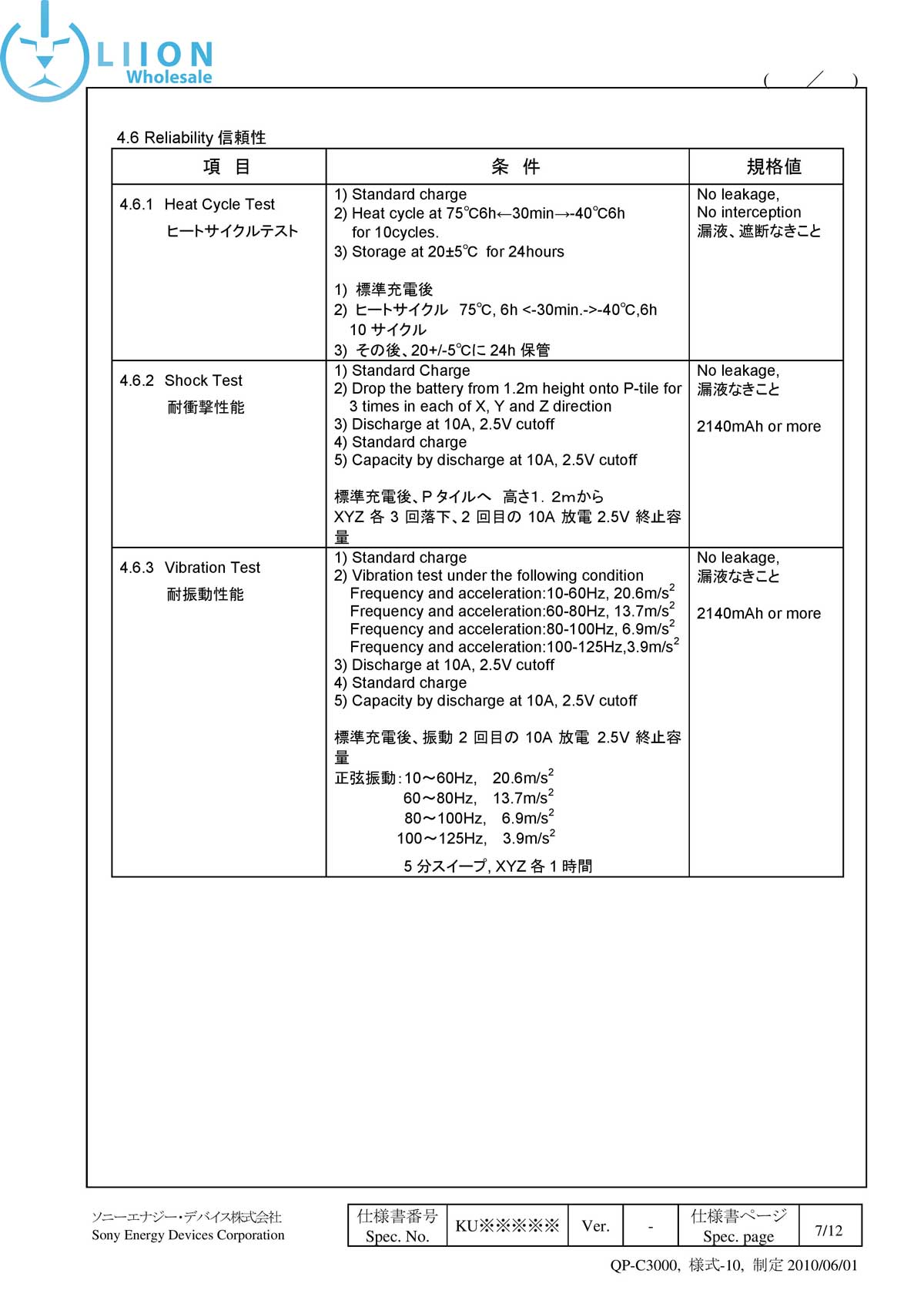 Sony VTC5 specs page 7