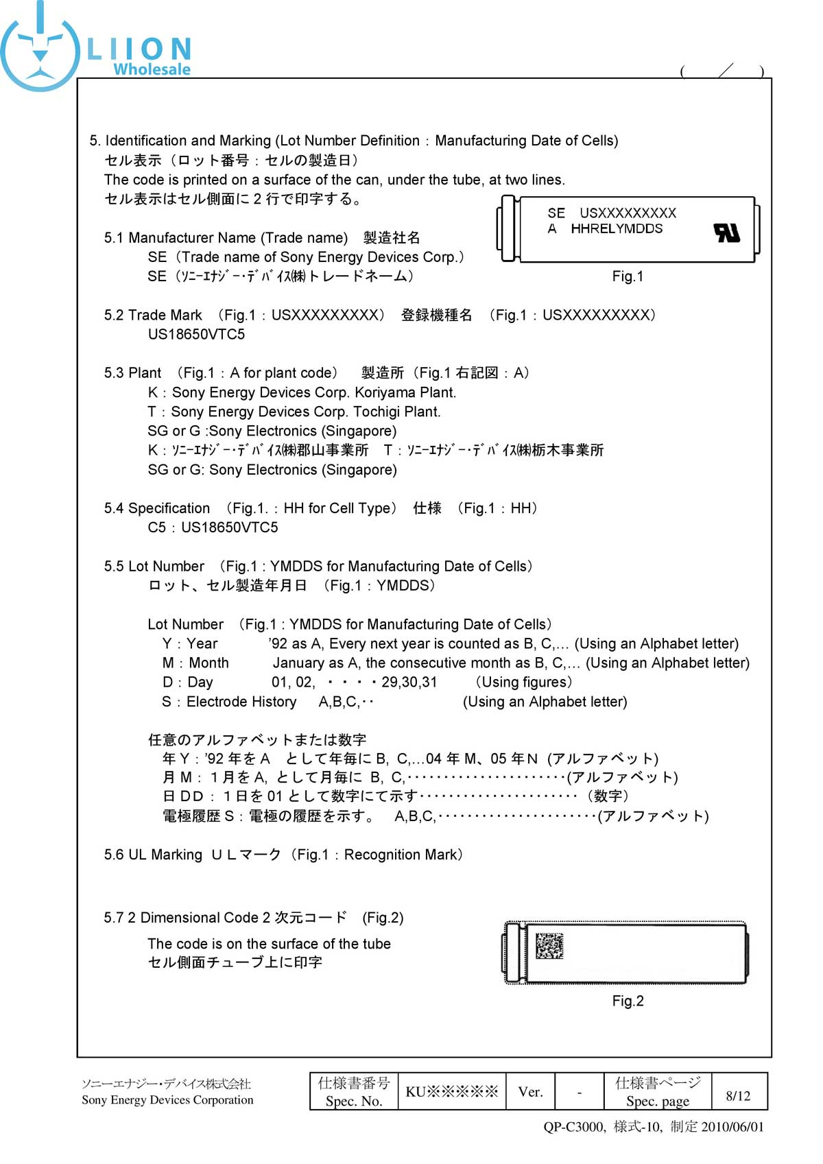 Sony US 18650 VTC5 specification page 8
