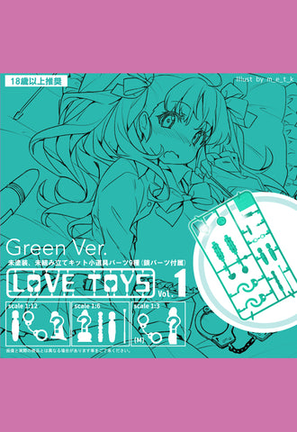 Love Toys SKYTUBE PREMIUM Vol. 1 Green Ver.