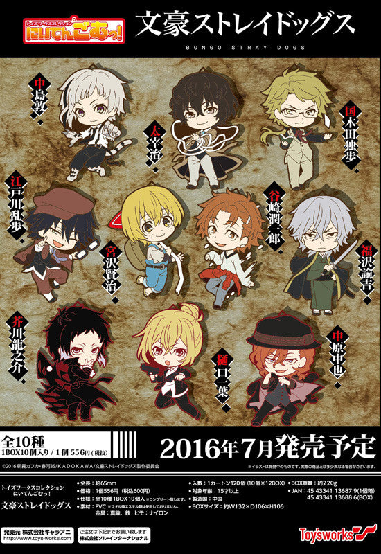 Bungo Stray Dogs TOYWORKS Niitengomu! (Box Set of 10 Characters)