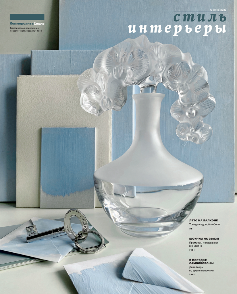 Kommersant Style Interiors - Cover